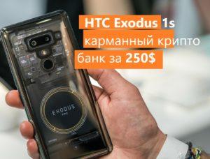HTC Exodus 1s — карманный крипто банк за 250$