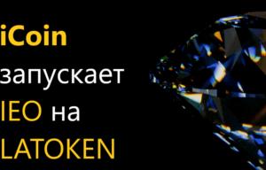 1й Алмазный, iCoin запускает IEO на LATOKEN.