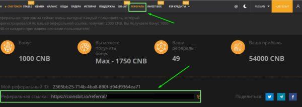 Реферальная ссылка CoinsBit