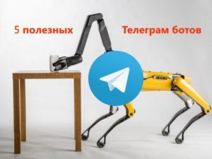 5 Полезных Telegram ботов в 2019
